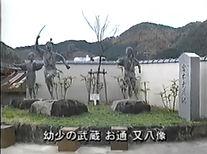 Miyamoto Musashi (Takezo), Otsu, Matahachi à Ōhara