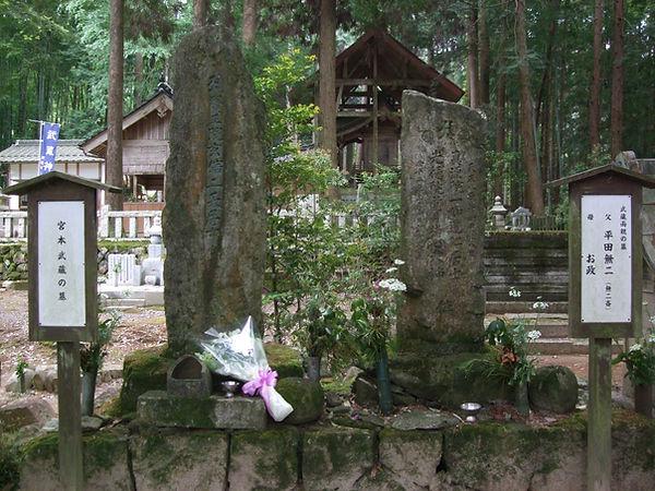 Tombe de Miyamoto Musashi à Ōhara-Cho