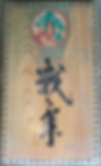 Shinki - Esprit en Japonais