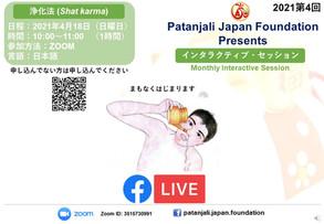 Shatkarma: 6 purification yogic techniques Interactive session 18th April 2021