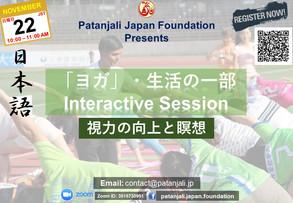 Yoga As Life Style(視力改善と瞑想)2020年11月インタラクティブセッション