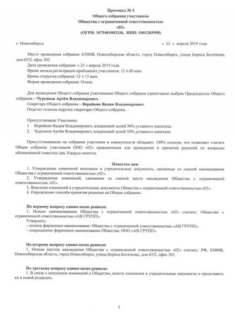 Протокол 4 от 23.04.19 смена юр.адреса и названия