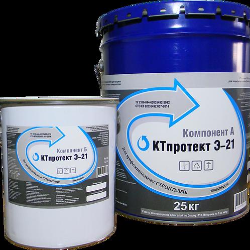 КТпротект Э-21