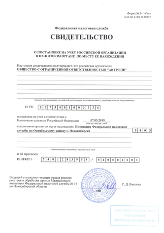 Свидетельство ИНН_КПП от 07.05.2019