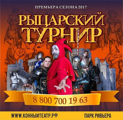 Рыцарский турнир Сочи Конный театр 2017 год
