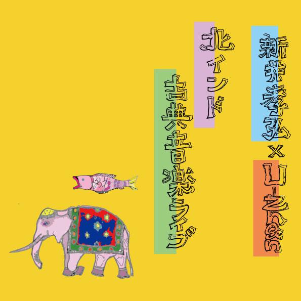 新井孝弘×U-zhaan 北インド古典音楽
