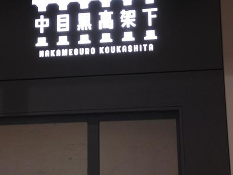 中目黒高架下いよいよオープン!