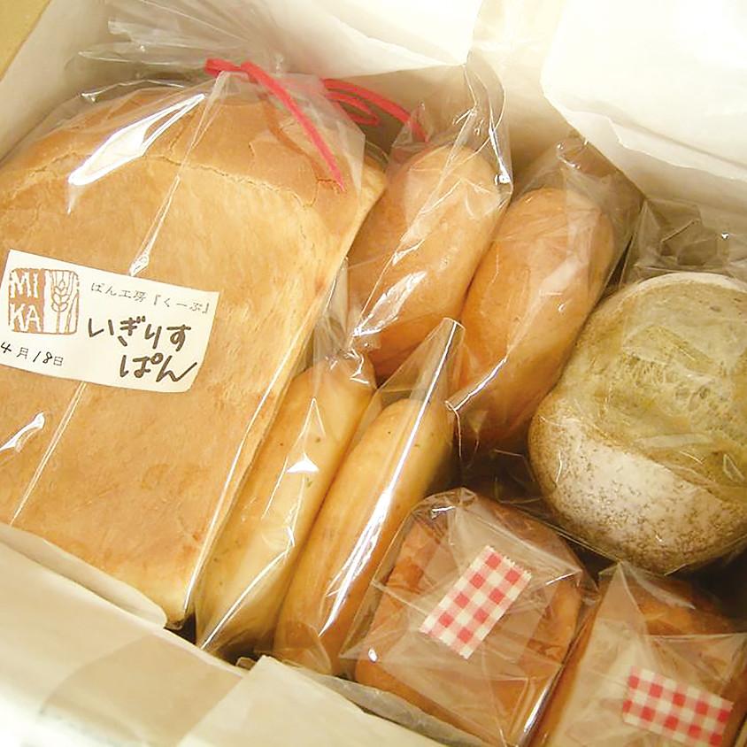 ほんのりしあわせおうちパン