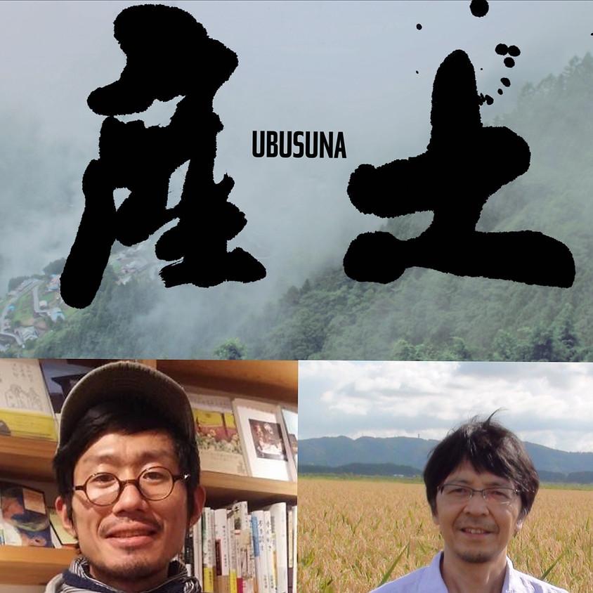 鈴木貴ちゃんと未来を語ろう  ~映画「産土」(うぶすな)鑑賞とお話会~
