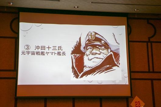 沖田十三氏