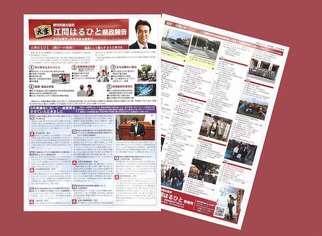 県政報告 Vol.10 発行