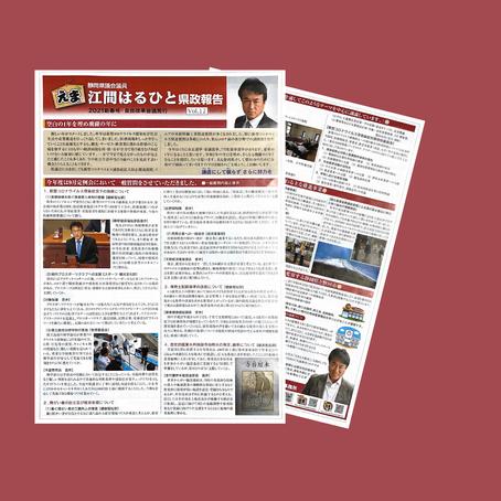 県政報告 Vol.13発行