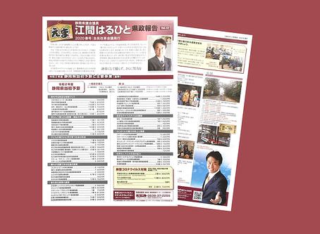 県政報告Vol. 12 発行