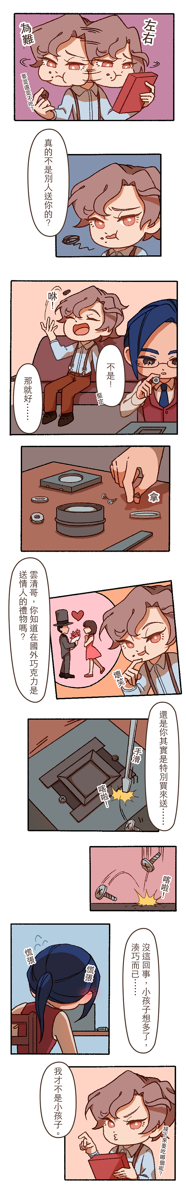 21巧克力-2.png