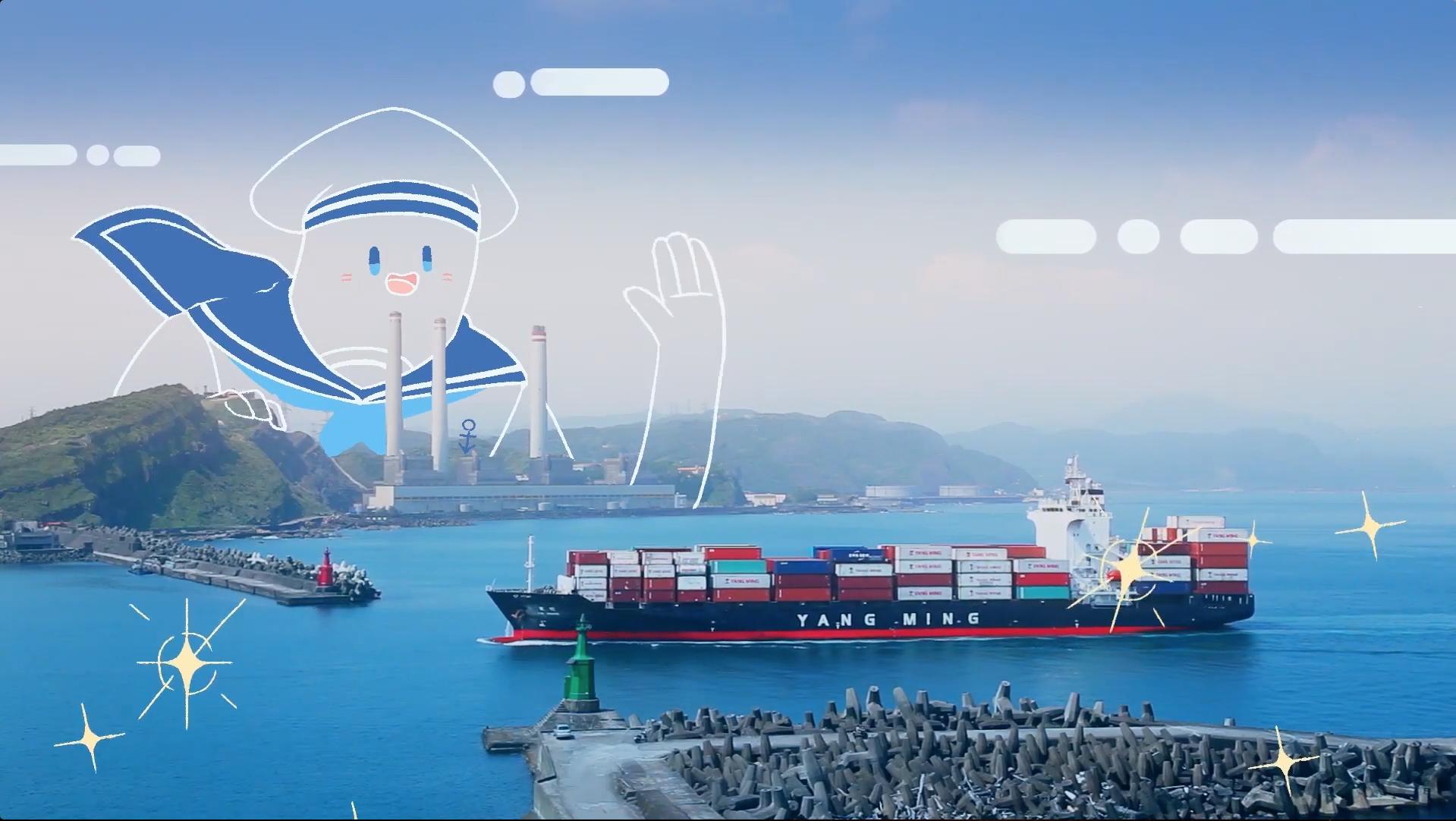 認識臺灣港口‧點亮璀璨未來