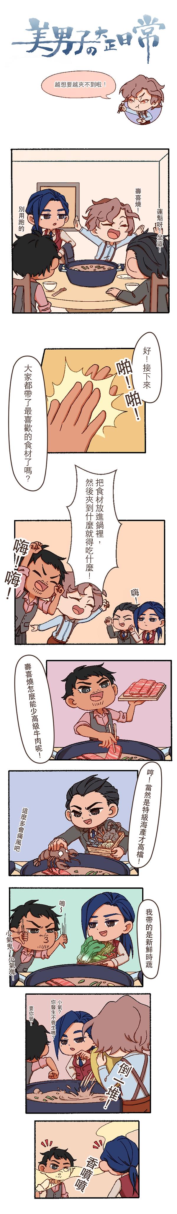 20壽喜燒-1.png