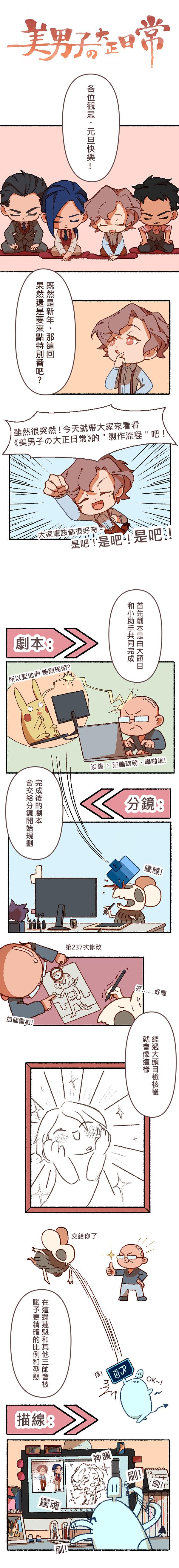 12 元旦特別篇-1.png