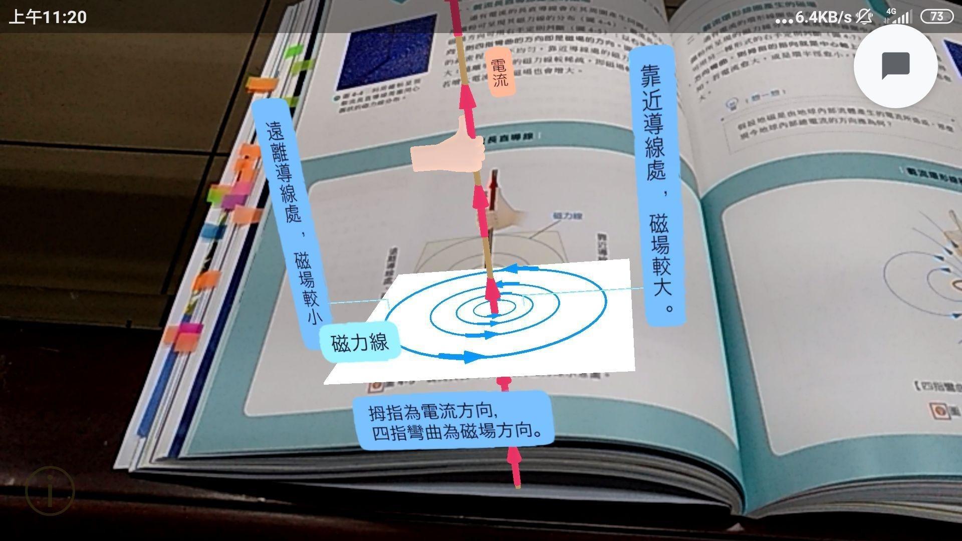 物理課程AR設計
