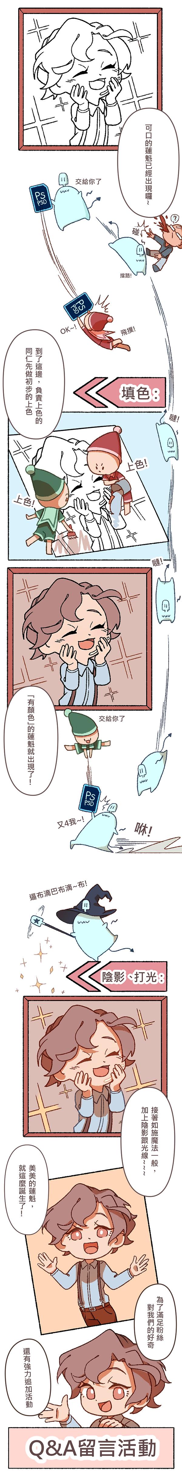 12 元旦特別篇-2.png