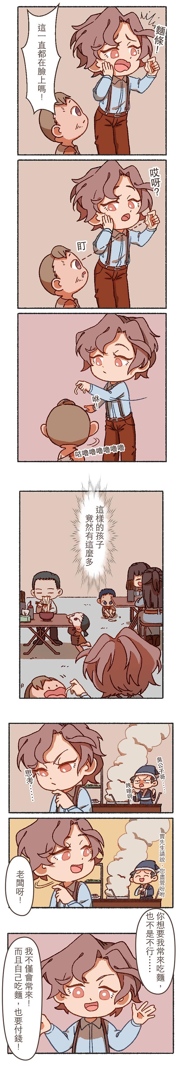 竇蓮魁01-3.png