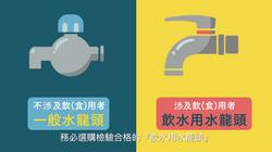 臺南標準檢驗局_安心的飲用水19018-10-02 下午10.34.59