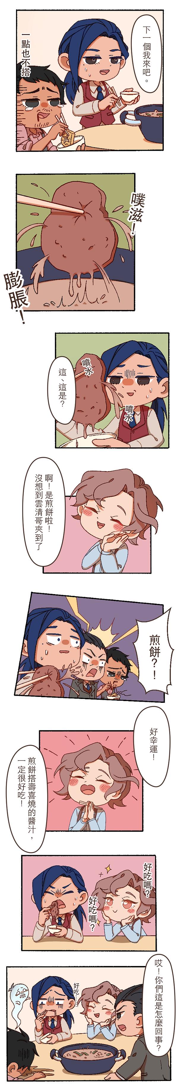 20壽喜燒-3.png