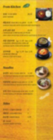songhak-menu-4.jpg