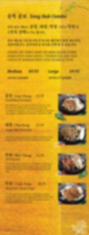 songhak-menu-1.jpg