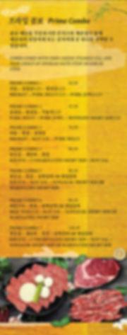 songhak-menu-2.jpg
