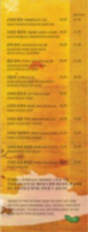 songhak-menu-3.jpg