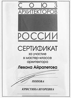 Попова Кристина дизайнер Волгоград