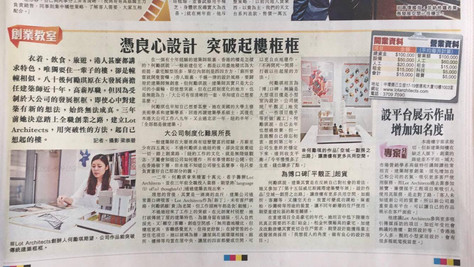 LOT Architects interviewed by Sing Tao Daily