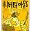 Thumbnail: Honey Butter Almond 130g/Aluminum can