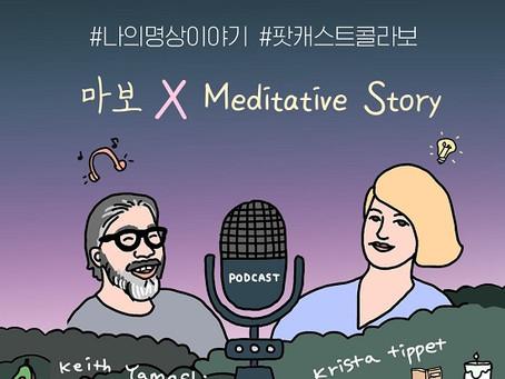 [서울경제 TV] 마보X웨잇왓 히트 팟캐스트 콜라보ㆍ나의 명상이야기 첫 독점 공개