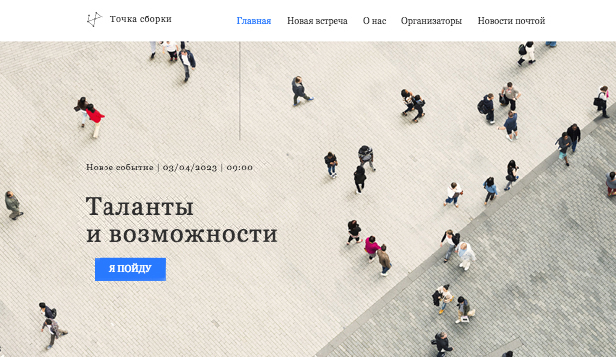 Конференции и митапы website templates – Семинары