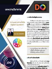 DQ-E-Magazine00.png