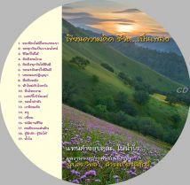 cd-song-214x209.jpg