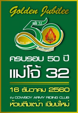maejo32-2-300x435.jpg