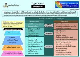 Digital-Culture-480x339.jpg