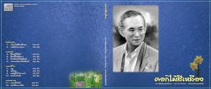 CD-cover-flower-480x204.jpg