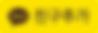 friendadd_small_yellow_rect_2X.png
