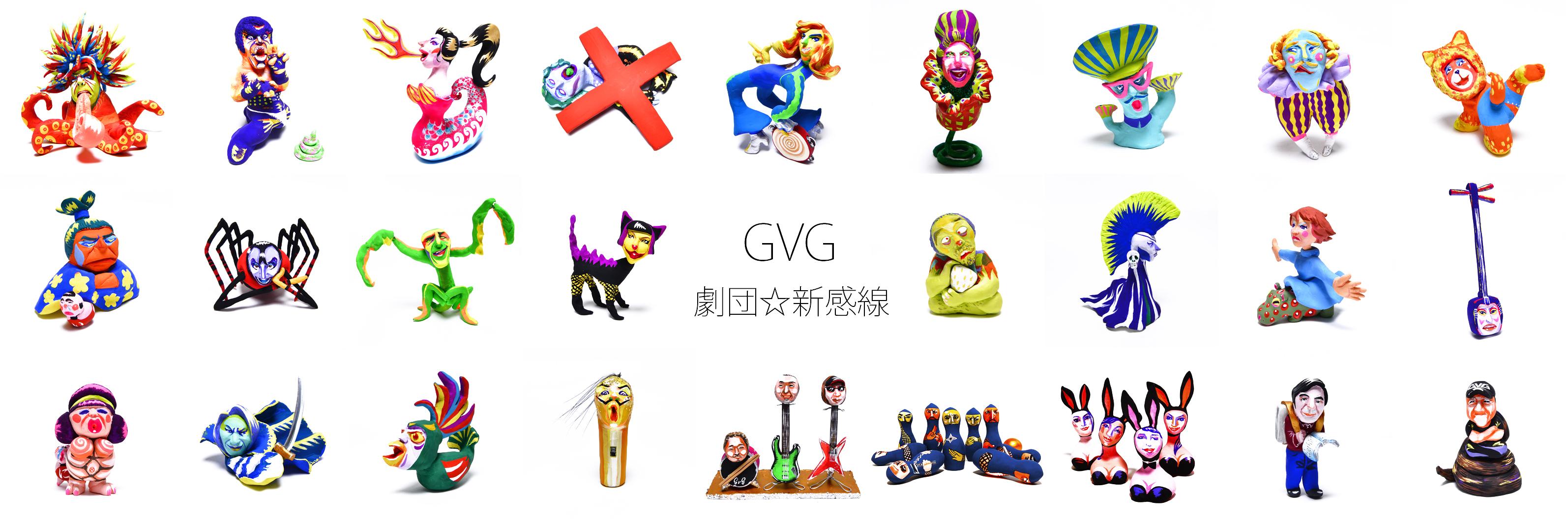 2015 劇団☆新感線 GVG