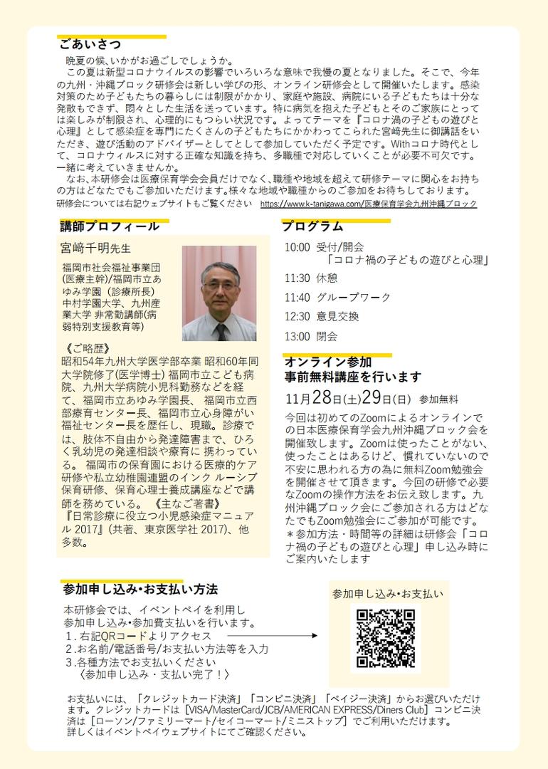 医療保育研修2020_page_2.png