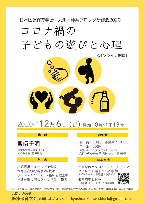 医療保育研修2020_page_1.png