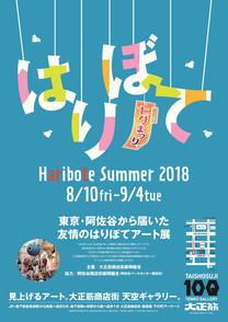 Haribote Summer 2018