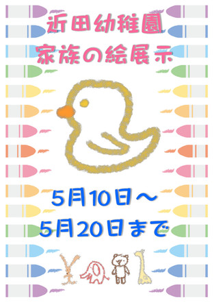 近田幼稚園 家族の絵