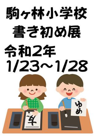 駒ヶ林小学校 書き初め展