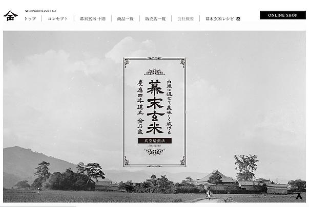 bakumatsugenmai_web.png