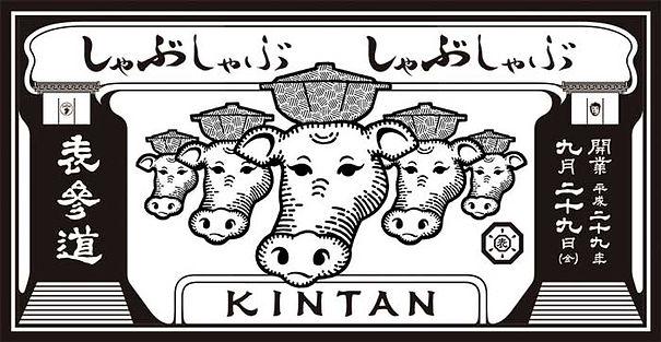 kintan_omote_dm.jpg