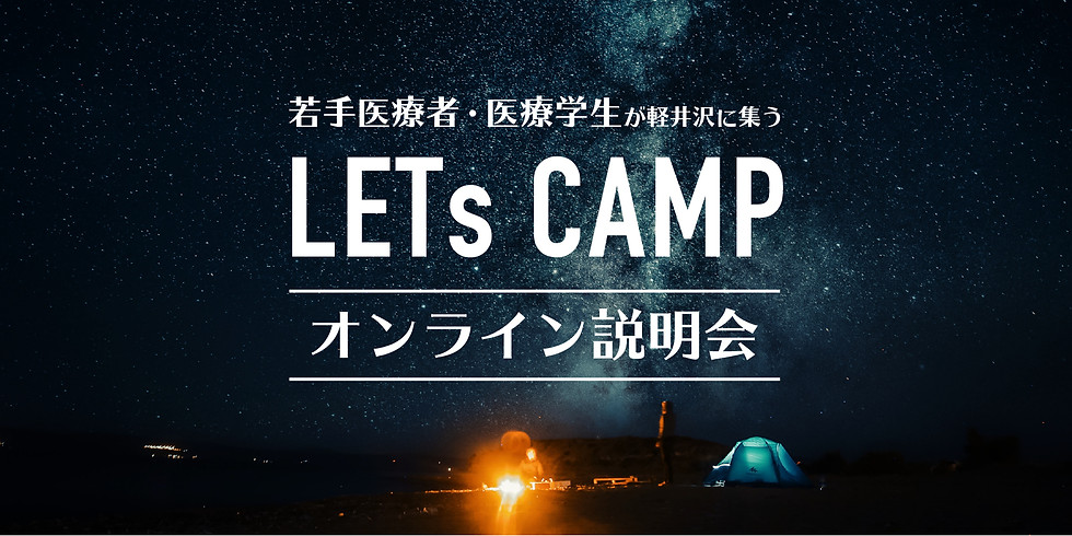 LETs CAMP オンライン説明会
